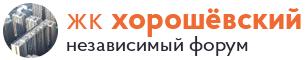 """Форум ЖК """"Хорошевский"""""""
